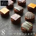 バレンタイン チョコ チョコレート ギフト イマージュ マカ