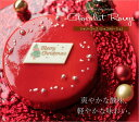 クリスマスケーキ 予約 2021 真っ赤な ザッハトルテ ショコラルージュ 15cm(5号 サイズ) (目安:4人、5人、6人分) クリスマス パーティー ケーキ チョコレートケーキ 爽やか さっぱり 酸味 数量 限定 かわいい おしゃれ 送料無料 ジョリーフィス 広島