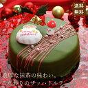 クリスマスケーキ 予約 2019 抹茶 ザッハトルテ 15cm(5号サイズ) (目安・4-6名分)  ...