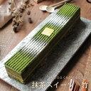 抹茶スイーツ 竹 24cm ジョリーフィス 広島 チョコレートケーキ スイーツ