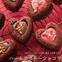 バレンタインデー チョコ チョコレート ハートのガトーショコラ 3個入り 高級 人気 スイーツ ギフ