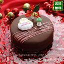 クリスマスケーキ 予約 2021 ザッハトルテ しっとりザッハ 15cm (5号