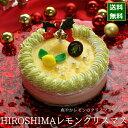 クリスマスケーキ 予約 2020 レモンスイーツ HIROSHIMAレモンクリスマス 15cm(5号サイズ) (目安・4-6名分) クリスマス パーティー 数量限定 飾り キャラクター 2人 ピック 送料無料 ジョリーフィス 広島