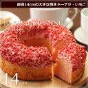 直径14cmの大きな大きな焼きドーナツ【送料込】直径14cmの『大きな焼きドーナツ・いちご』【ジ...