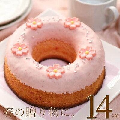 【送料込】【桜スイーツ】直径14cmの焼きドーナツ『大きな焼きドーナッツ・さくら』/ジョリーフ…