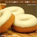 5個詰め合わせ しっとりとした焼きドーナツ【送料込】焼きドーナツ『和栗ドーナツ』・5個詰め合...