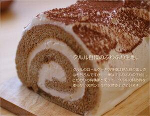 お取り寄せ伝説。がおすすめの「[お取り寄せ(楽天)]ロールケーキ ティラミスロール  広島 クルル ロールケーキ専門店 価格2,780円 (税込)」をご賞味ください。