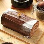 【送料込】チョコレートロールケーキ ショコラプリンスロール 16cmクルル 広島 ロールケーキ専門店 チョコレート スイーツ ギフト プレゼント お菓子 送料無料 メッセージカード 出産 結婚 内祝 お祝い お返し お礼