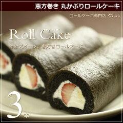【送料込】節分・恵方巻き『丸かぶりロールケーキ』・11cm・3本セット【ロールケーキ専門店クル…