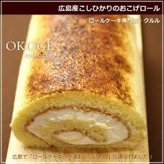 ★ポイント10倍!11/30・13時→12/4・12時★広島の人気洋菓子店の米粉ロールケーキ。【ポイント...