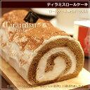 広島の人気洋菓子店のティラミスのロールケーキ。【送料込】ティラミスのロールケーキ『ティラ...