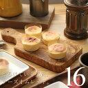チーズケーキ『チーズオムレット』・16個入りバッケンモーツアルト・広島 モンドセレクション受賞 半熟チーズケーキ スイーツ ギフト プレゼント お菓子 ホワイトデー