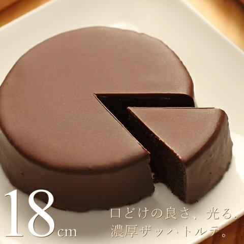 チョコレートケーキ ザッハトルテ 18cm バッケンモーツアルト 広島 スイーツ ギフト のし 出産 結婚 内祝い お祝い お返し お礼 誕生日 バレンタイン