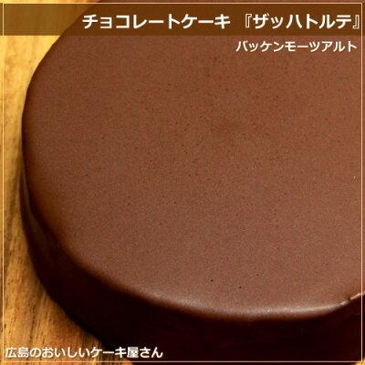 -モンドセレクション受賞!ショコラスイーツ-チョコレートケーキ『ザッハトルテ』・18cm 【バ...