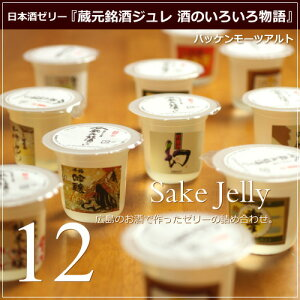 テレビ番組で紹介された日本酒ゼリー・日本酒ギフト・広島グルメ日本酒ゼリー12個詰め合わせ『...
