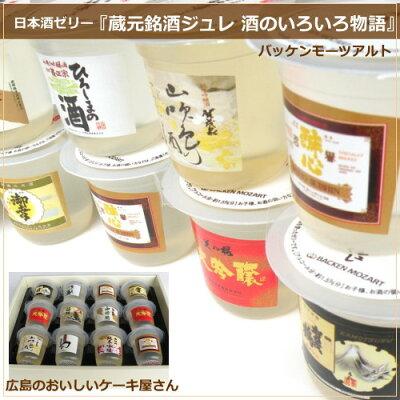 -TV番組で紹介された日本酒ゼリー-日本酒ゼリー12個詰め合わせ『蔵元銘酒ジュレ・酒のいろい...