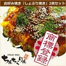 広島風お好み焼き『しょぶり焼き』・2枚セット【ちんちくりん・広島】【ギフト】