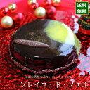 クリスマスケーキ 予約 2021 チョコレートケーキ ソレイユ・ド・ノエル 12cm (4号 サイズ) (目安:2人、...