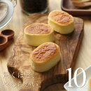 【送料込】スフレチーズケーキプチチーズ10個入りカトルフィユ広島半熟チーズケーキスイーツギフトプレゼント送料無料お菓子メッセージカード対応ホワイトデー