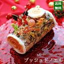 クリスマスケーキ 予約 ブッシュドノエル 19cm (目安・...