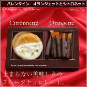 バレンタイン フルーツ オランジェット シトロネット カトルフィユ・ バレンタインデー オレンジピール 手提げ袋