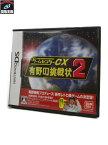NDS ゲームセンターCX 有野の挑戦状2 通常版【中古】
