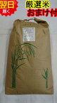【令和2年産】静岡県森町 堀内農場特別栽培米(減農薬7割減、化学肥料9割減)コシヒカリ★玄米30kg(精米無料)※北海道、沖縄、離島は発送見合わせております。