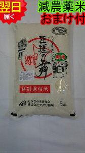 減農薬米千葉県匝瑳の舞プレミアム