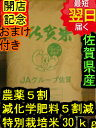 【30年産 新米】佐賀県産特別栽培米(減農薬5割減、化学肥料5割減)七...