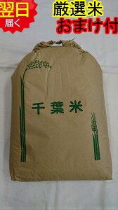 千葉県長生産コシヒカリ千葉県認証(減農薬減化学肥料米)