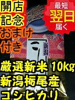【新米】新潟県栃尾産コシヒカリ10kg送料無料※北海道・沖縄一部離島は別途送料500円が掛かります。