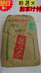 【新米】新潟県栃尾産コシヒカリ30kg送料無料※北海道・沖縄一部離島は別途送料500円が掛かります。