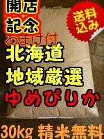 【26年産新米】北海道産ゆめぴりか★玄米30kg(精米無料27kg)送料無料※北海道・沖縄一部離島は別途送料500円が掛かります。