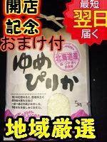 【26年産新米】北海道産ゆめぴりか☆5kg送料無料※北海道・沖縄一部離島は別途送料500円が掛かります。