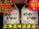 【29年産 新米】北海道 地域厳選 ゆめぴりか 10kg(5kg袋×2)【送料無料】※北海道は別途送料\500沖縄一部離島は\1500が掛かります。