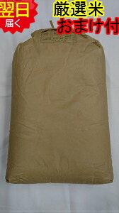 【新米】北海道産ゆめぴりか★玄米30kg(精米無料27kg)送料無料※北海道・沖縄一部離島は別途送料500円が掛かります。