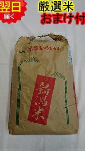 【新米】新潟県魚沼産コシヒカリ30kg送料無料※北海道・沖縄一部離島は別途送料500円が掛かります。