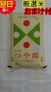 【新米】山形県長井産つや姫5kg送料無料※北海道・沖縄一部離島は別途送料500円が掛かります。