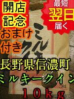 【28年産新米】長野信濃町産ミルキークイーン5kg送料無料※北海道・沖縄一部離島は別途送料500円が掛かります。