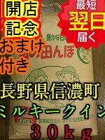 【28年産新米】長野信濃町産ミルキークイーン30kg送料無料※北海道・沖縄一部離島は別途送料500円が掛かります。