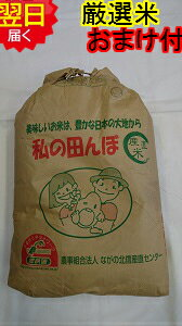 【新米】長野信濃町産ミルキークイーン30kg送料無料※北海道・沖縄一部離島は別途送料500円が掛かります。