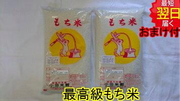 特別栽培米宮城登米産みやこがねもち米