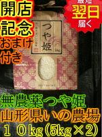 26年産新米無農薬米山形県いのファームつや姫10kg(5kg袋×2)
