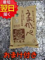 【26年産新米】うまかっぺ米5kg送料無料※北海道・沖縄一部離島は別途送料500円が掛かります。