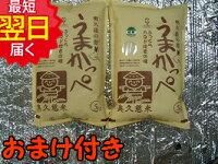 【26年産新米】うまかっぺ米10kg送料無料※北海道・沖縄一部離島は別途送料500円が掛かります。