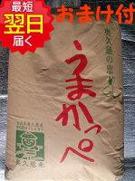 【26年産新米】うまかっぺ米30kg送料無料※北海道・沖縄一部離島は別途送料500円が掛かります。