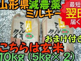 山形県菅原さんの作った、くせがなく、もっちり美味しいミルキークイーン玄米です。減農薬、通...