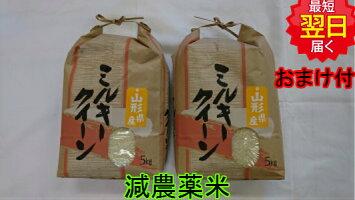 【新米】山形県産ミルキークイーン10kg送料無料※北海道・沖縄一部離島は別途送料500円が掛かります。