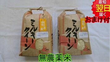 【29年産新米】山形県産無農薬ミルキークイーン10kg送料無料※北海道・沖縄一部離島は別途送料500円が掛かります。