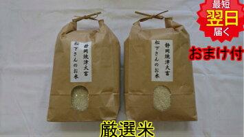 静岡県焼津大富産松下さんのお米☆白米5kg送料無料※北海道は別途送料\500沖縄一部離島は\1500が掛かります。